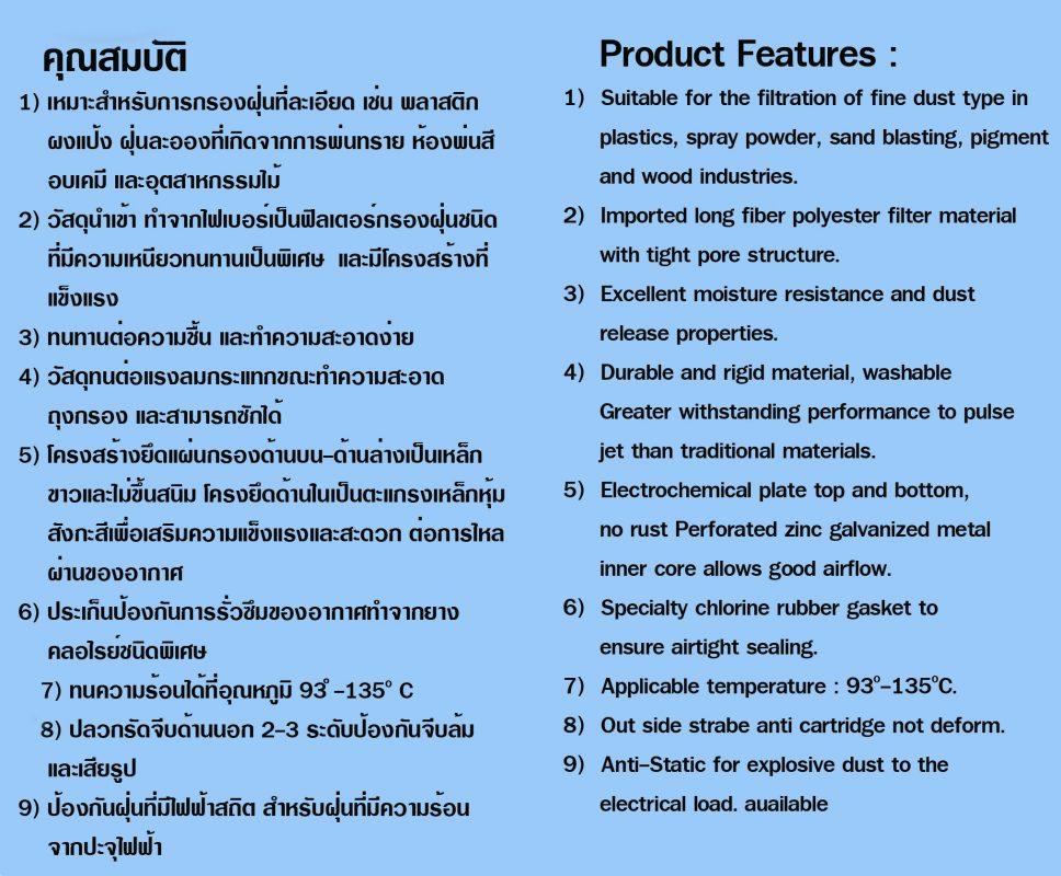 Spun bonded Polyester Air Cartridge Filter (PR Media)